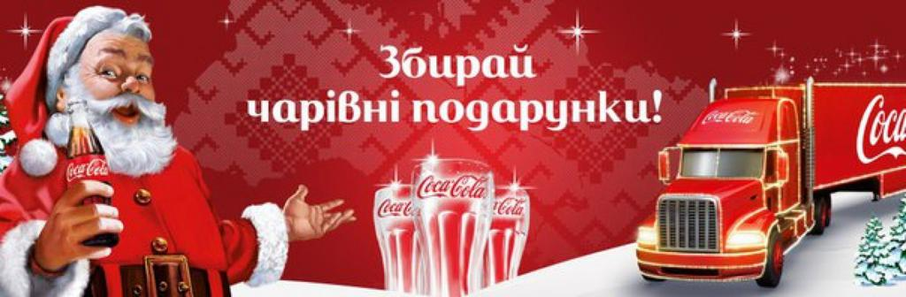 Coca Cola Nationale Promo Cover